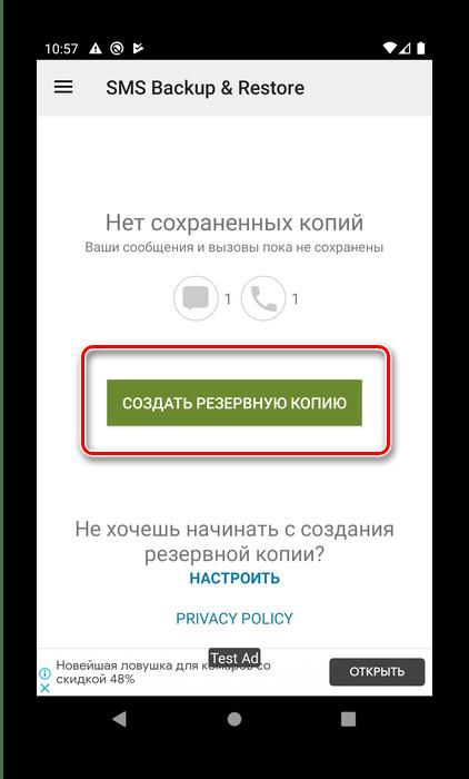 Создание резервной копии SMS Backup & Restore для сохранения SMS с Android на компьютер