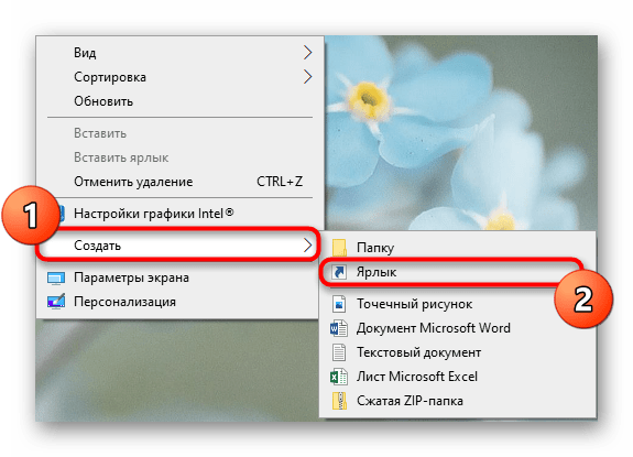Создание ярлыка для приложения через контекстное меню в Windows 10