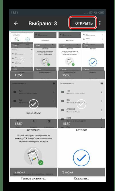Тапните кнопку Открыть в верхнем углу для загрузки файлов в мобильной версии Гугл Диска Android
