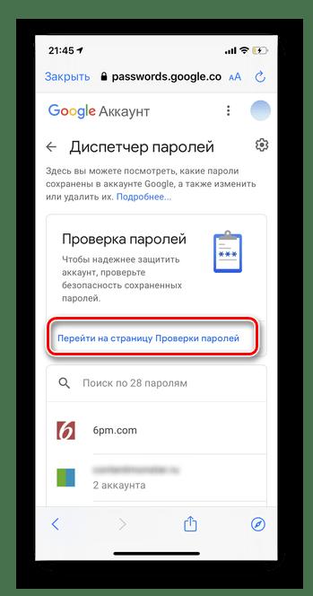 Тапните на Перейти на страницу проверки паролей для просмотра сохраненных паролей в мобильной версии iOS Google Smart Lock