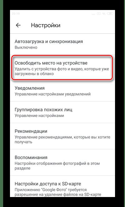 Тапните освободить место на диске для отключения синхронизации и загрузки Гугл Фото на Андроид