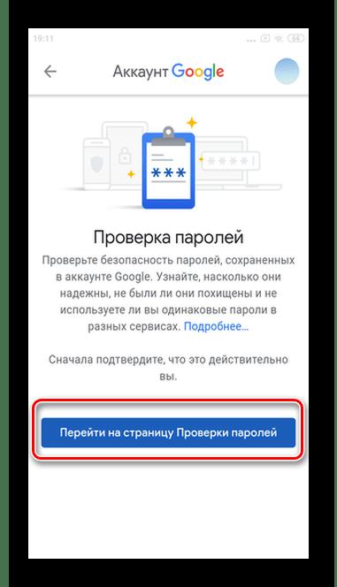 Тапните Перейти на страницу проверки паролей при просмотре сохраненных паролей в мобильной версии Android Google Smart Lock
