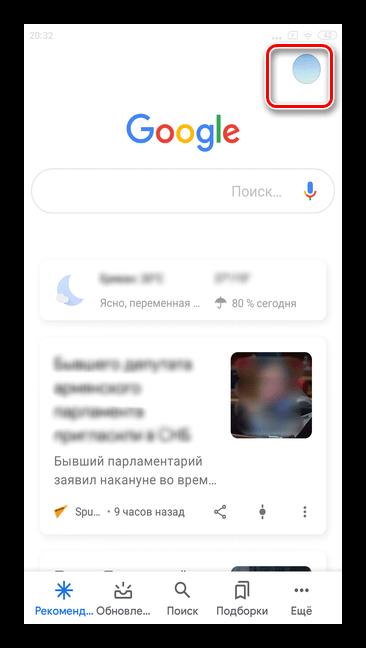 Тапните свой аватар в правом верхнем углу для удаления рекламы Google на смартфонах Android через систему