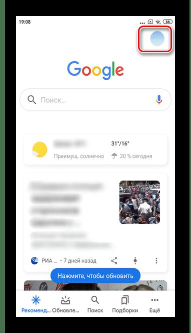 Тапните свой аватар в правом верхнем углу для просмотра сохраненных паролей в мобильной версии Android Google Smart Lock