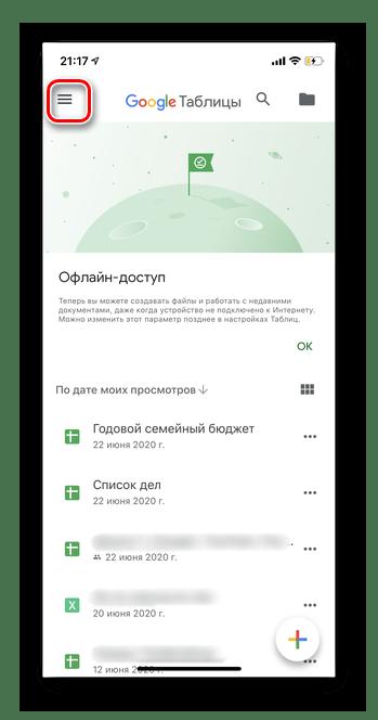 Тапните три горизонтальные полоски для полного удаления таблицы из Google Таблицы в мобильной версии