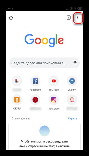 Тапните три точки в правом верхнем углу для удаления рекламы Google на смартфонах Android через браузер Google Chrome