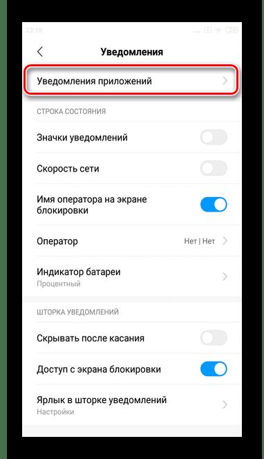 Тапните уведомления приложений для полного отключения уведомлений Гугл Новости через настройки в Андроид