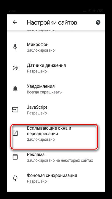 Тапните всплывающие окна и переадресация для удаления рекламы Google на смартфонах Android через браузер Google Chrome