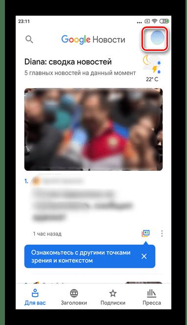 Тапните значок аватара в правом верхнем углу для полного отключения уведомлений из мобильной версии Гугл Новостей в Андроид