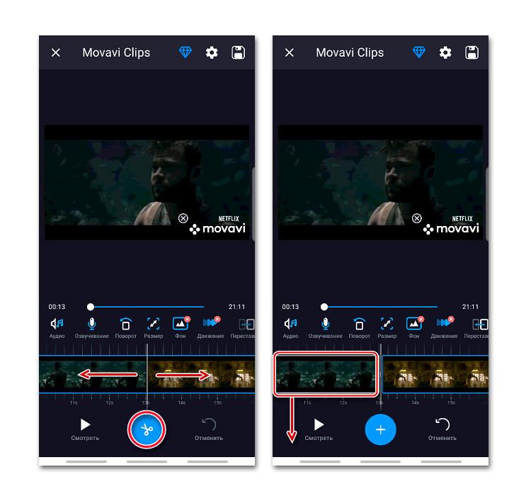 Удаление фрагмента из видео в Movavi Clips