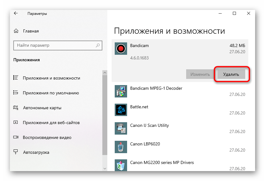 Удаление программ, которые могут влиять на проблему 0xc0000185 в Windows 10