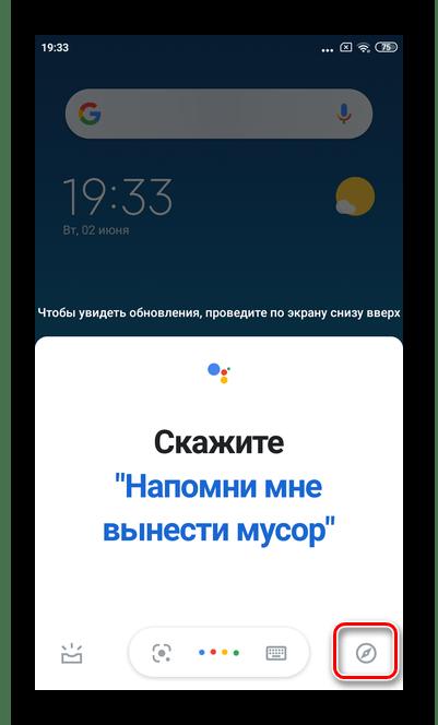 Удерживайте кнопку Домой до появления окна для настройки Гугл Ассистента на ОС Андроид
