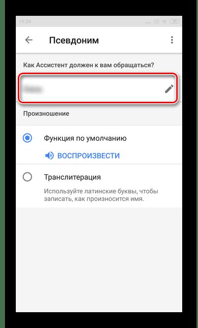 Укажите свое имя и язык произношения для настройки Гугл Ассистента на ОС Андроид