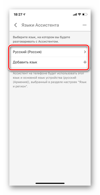Укажите свой язык для работы с помощником для настройки мобильной версии Гугл Ассистент iOS