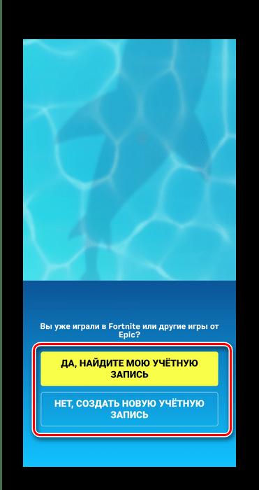 Управление аккаунтами игры после скачивания Fortnite на Андроид из Google Play Маркета