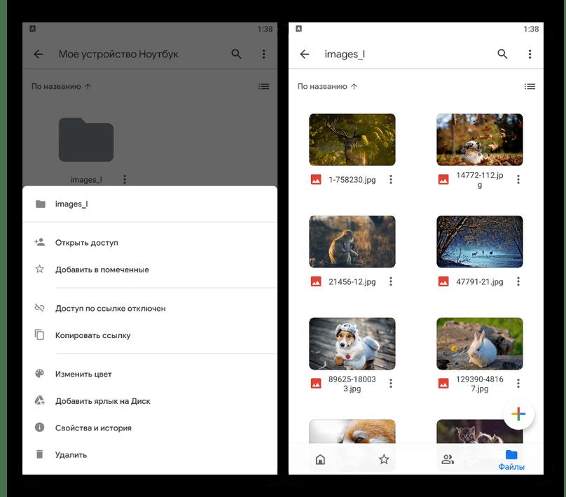 Управление файлами с компьютера в приложении Google Диск на Android