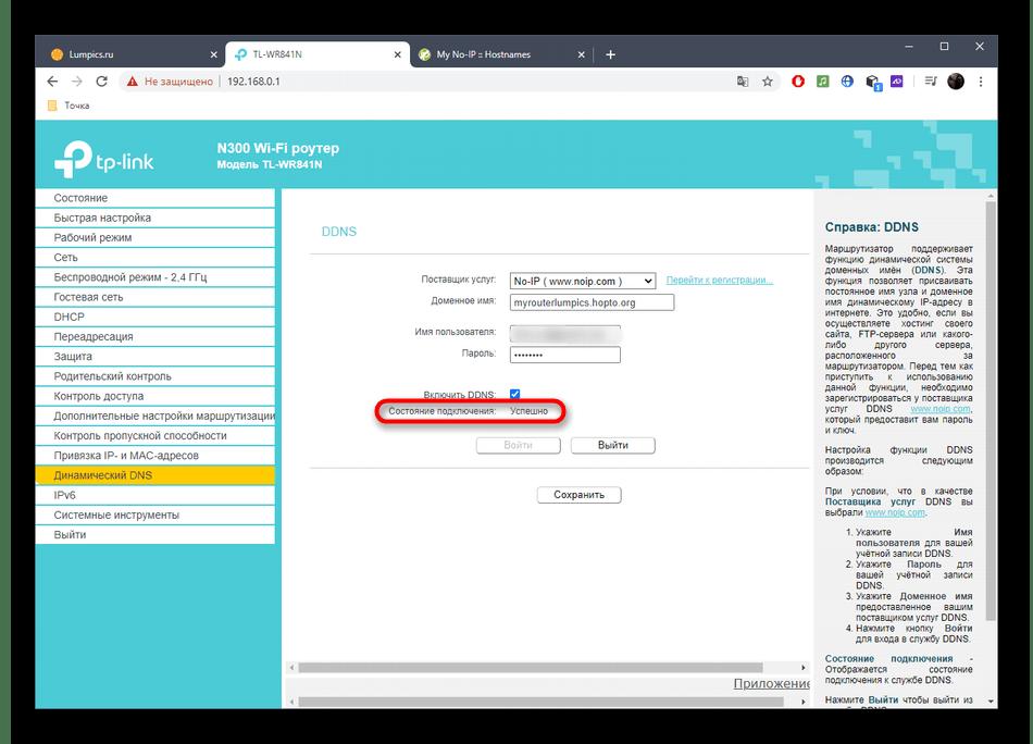 Успешная авторизация DDNS в веб-интерфейсе роутера для предоставления удаленного доступа