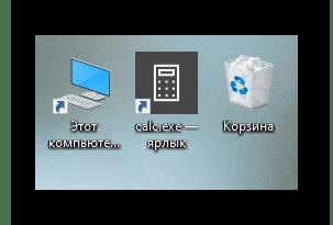 Успешное добавление ярлыка калькулятора на рабочий стол в Windows 10