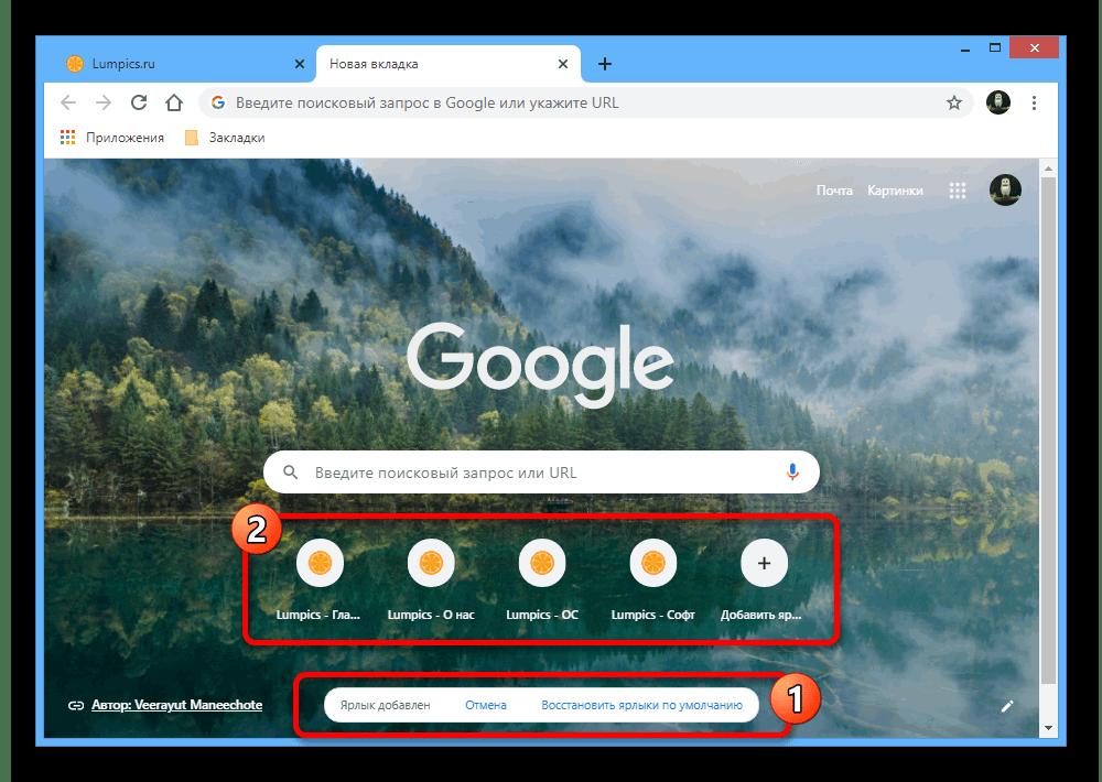 Успешное добавление ярлыков на новую вкладку в Google Chrome на ПК