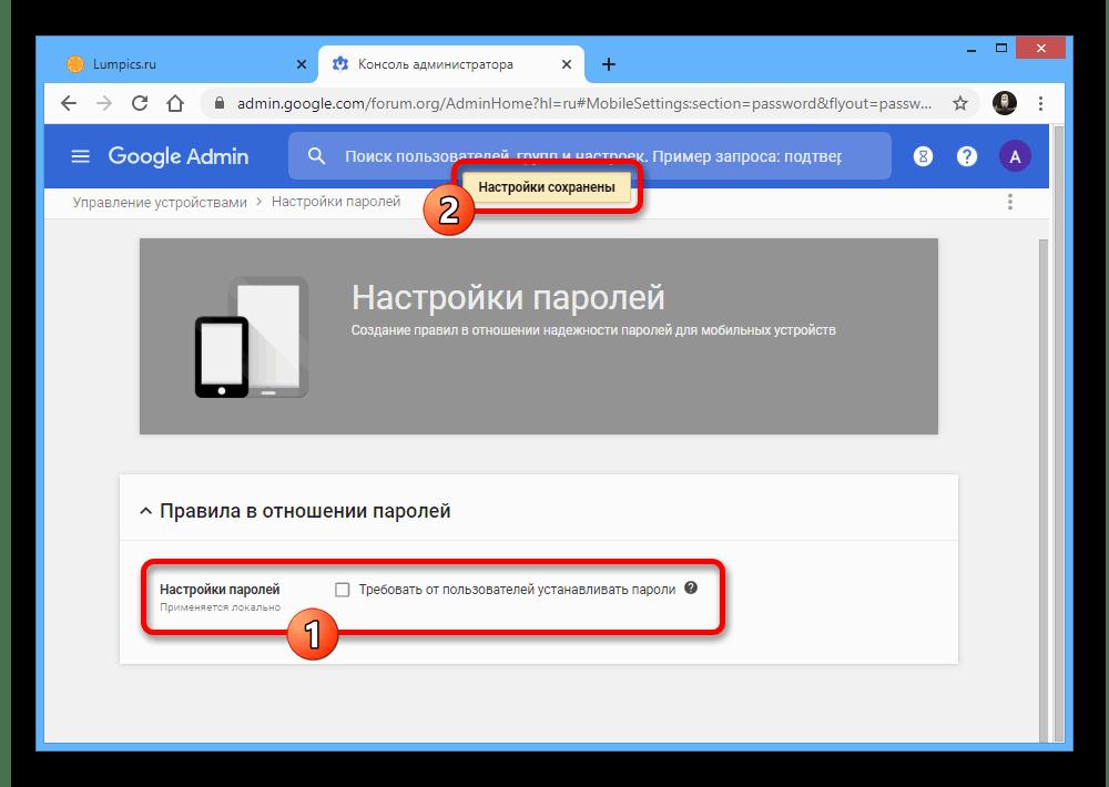 Успешное изменение настроек требований к паролю на веб-сайте Google Admin