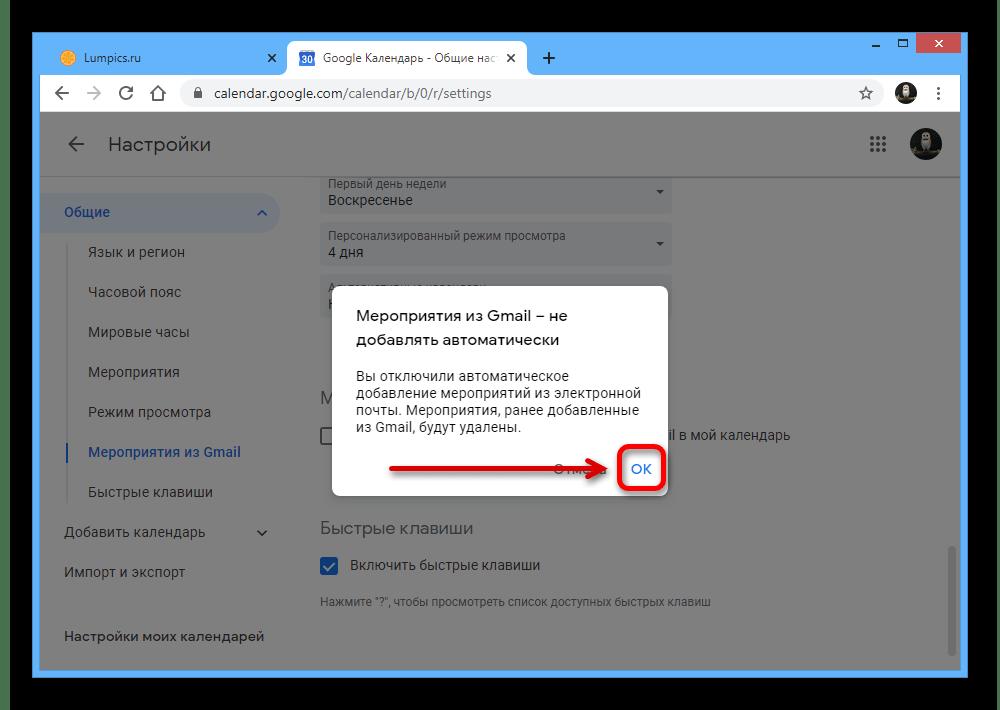 Успешное отключение Мероприятий из Gmail на веб-сайте Google Календаря