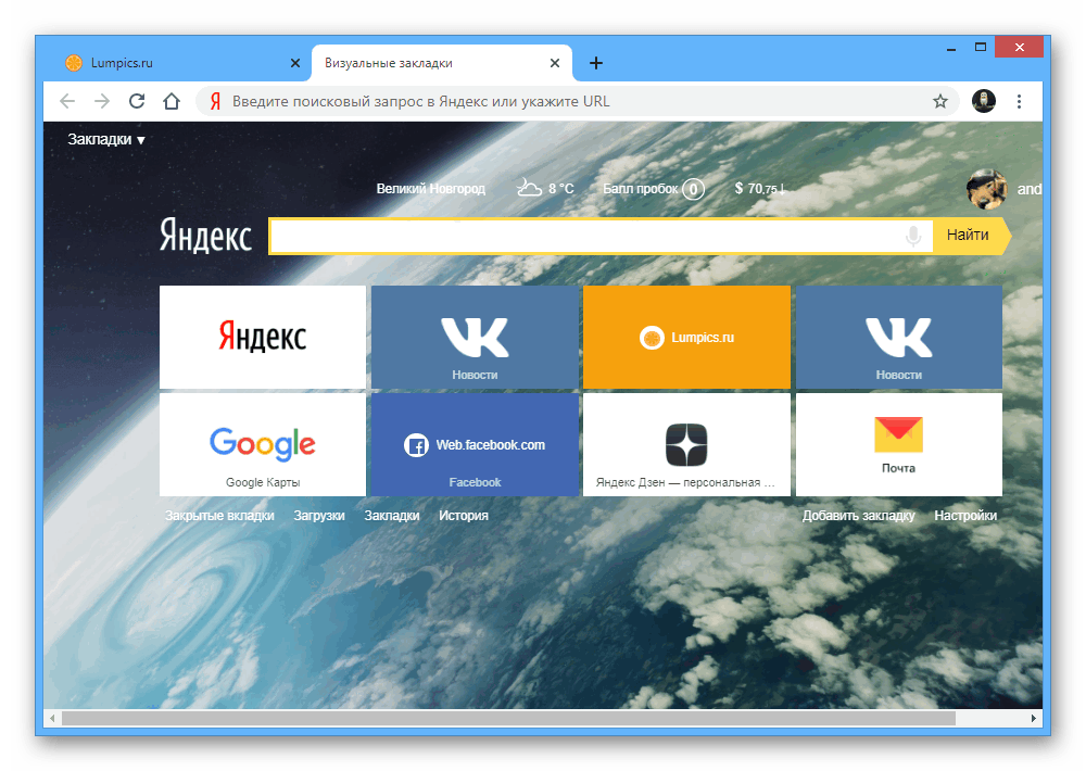 Успешное отключение Яндекс.Дзен в визуальных закладках в Google Chrome