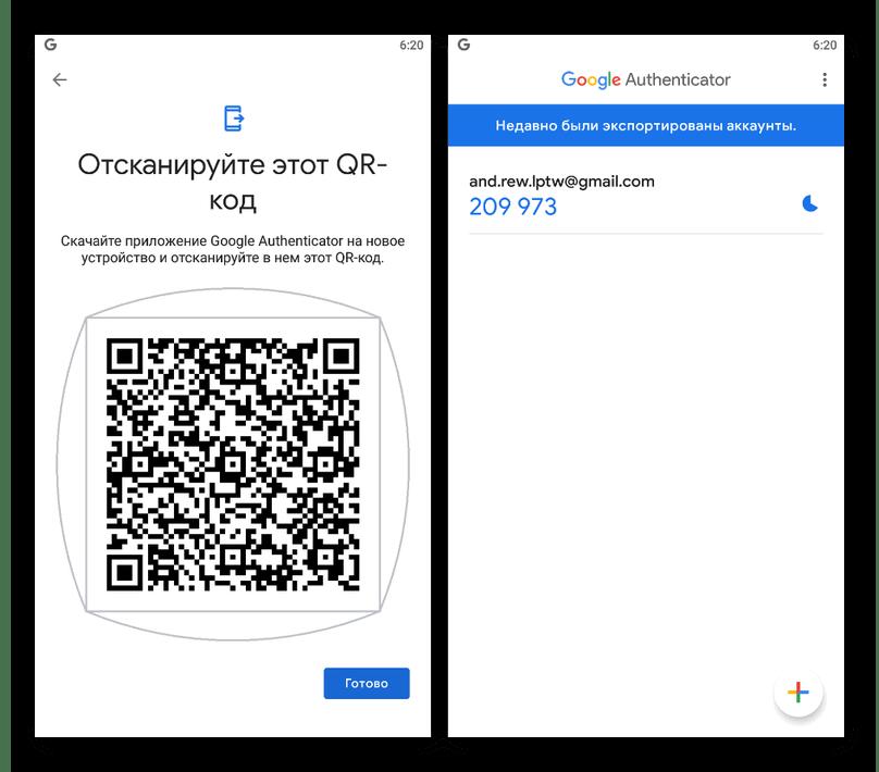 Успешное получение QR-кода для переноса аккаунтов на старом телефоне