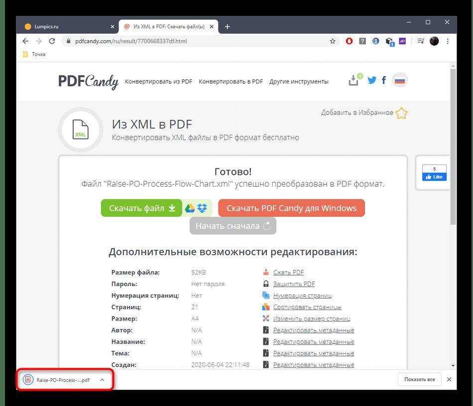Успешное скачивание готового файла после конвертирования XML в PDF через онлайн-сервис PDFCandy