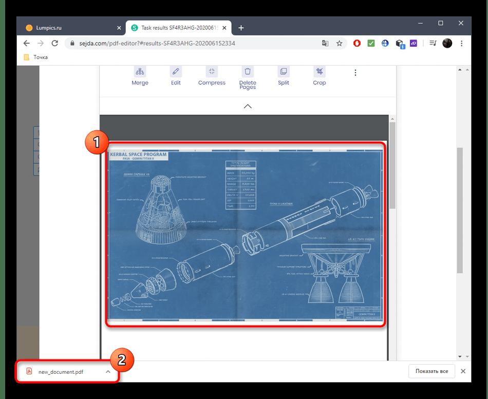 Успешное скачивание многостраничного PDF-файла через онлайн-сервис Sejda