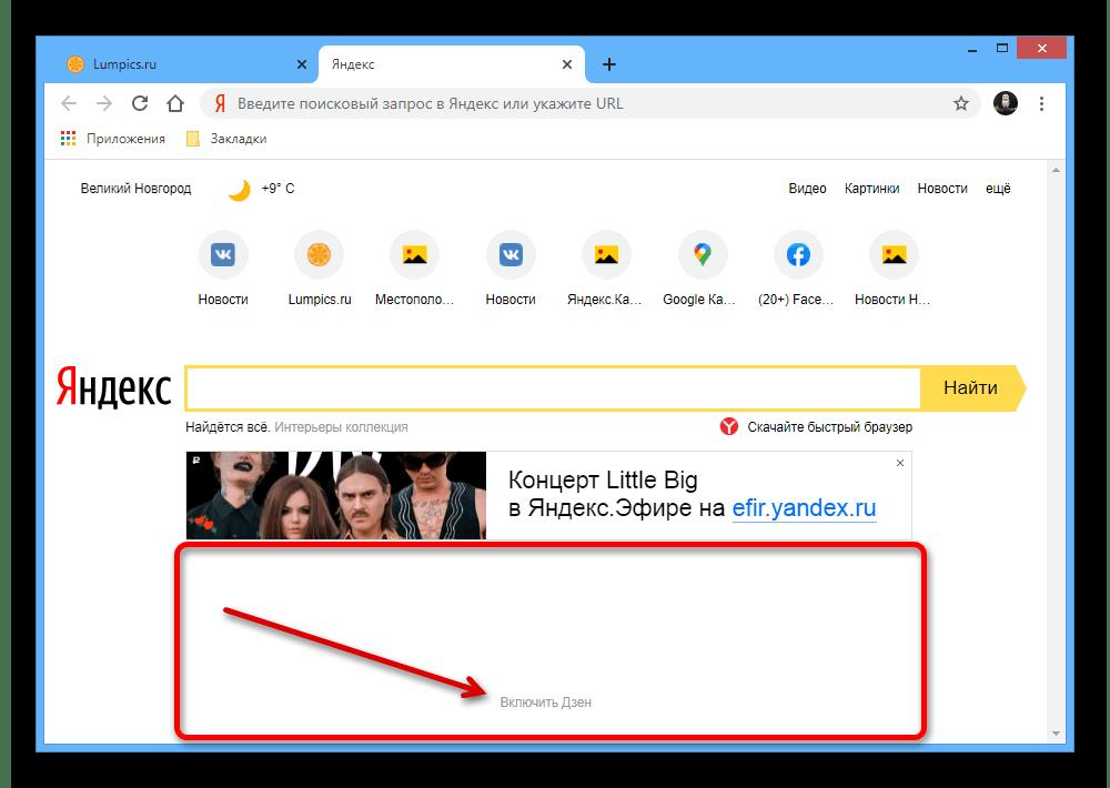 Успешное скрытие Яндекс.Дзен на новой вкладке в Google Chrome