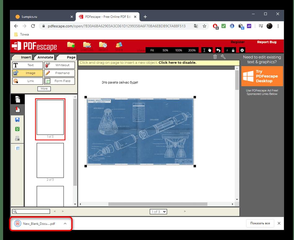Успешное сохранение многостраничного PDF-файла через онлайн-сервис PDFescape