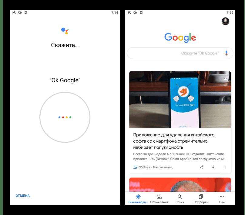 Успешное включение Google Ассистента в приложении Google на телефоне