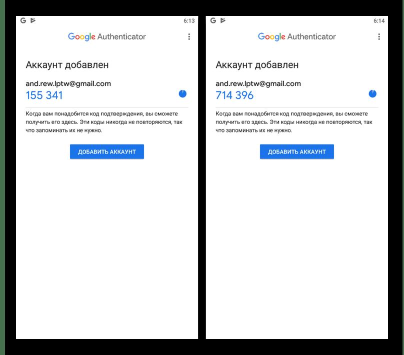 Успешное включение нового Google Authenticator на телефоне