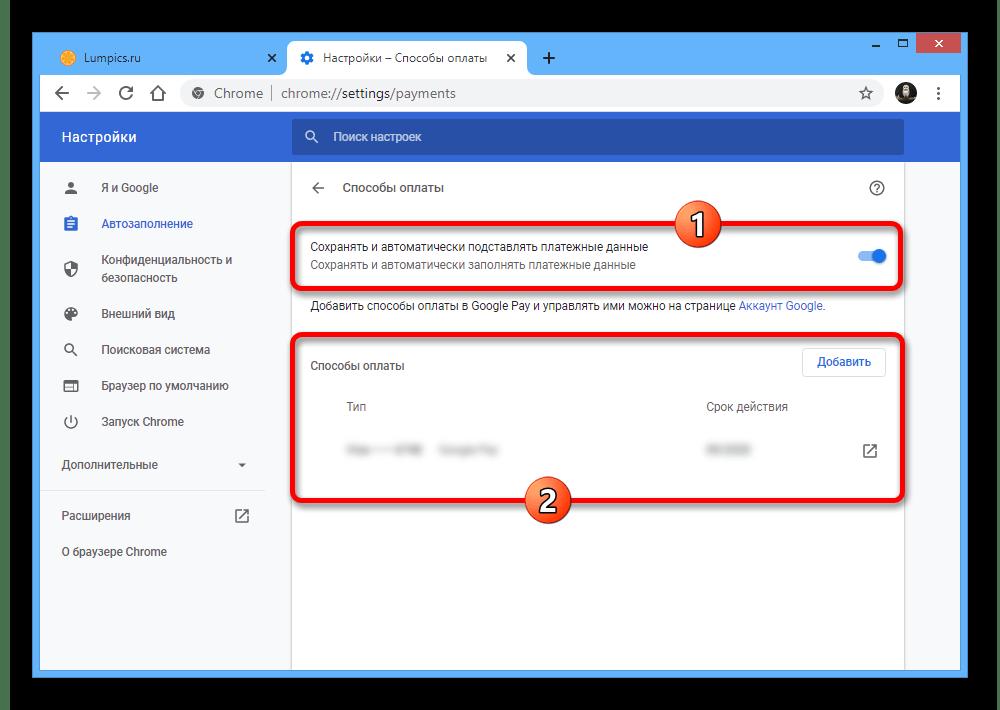 Успешное включение подстановки платежных данных в браузере Google Chrome на ПК