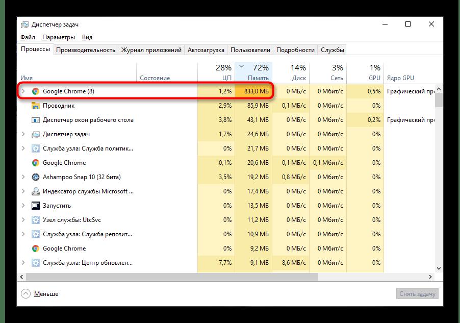 Успешный поиск программы через Диспетчер задач, которая загружает компьютер
