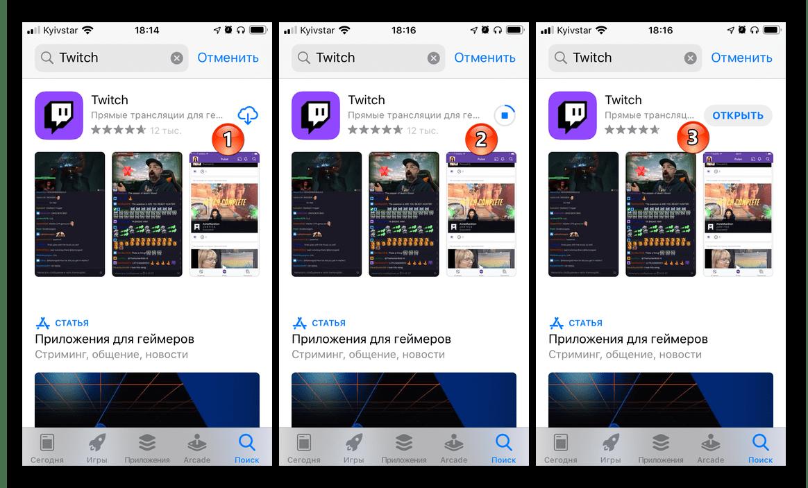 Установка еще одного приложения на другой iPhone