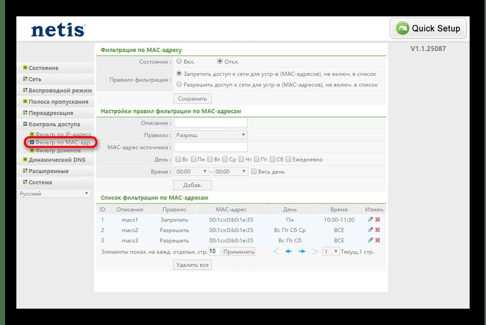 Установка фильтрации по физическим адресам во время настройки роутера Netis WF2780