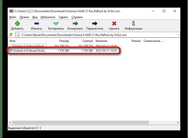 Установка ISO-игры в Windows 10 через программу 7-Zip