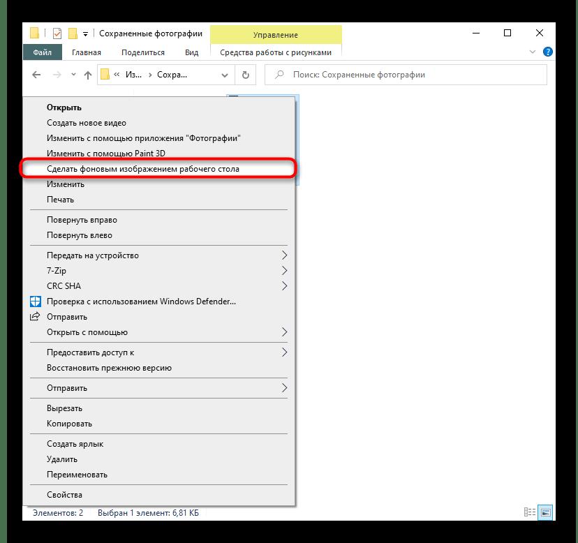 Установка изображения фоном рабочего стола через контекстное меню файла в Windows 10