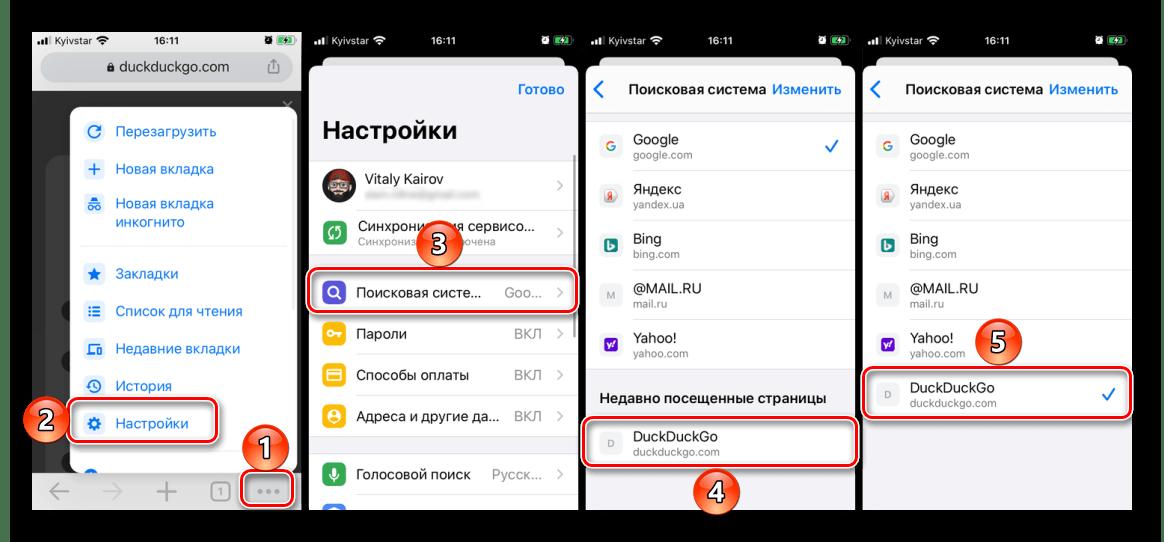 Установка поискового сервиса DuckDuckGo по умолчанию на iPhone