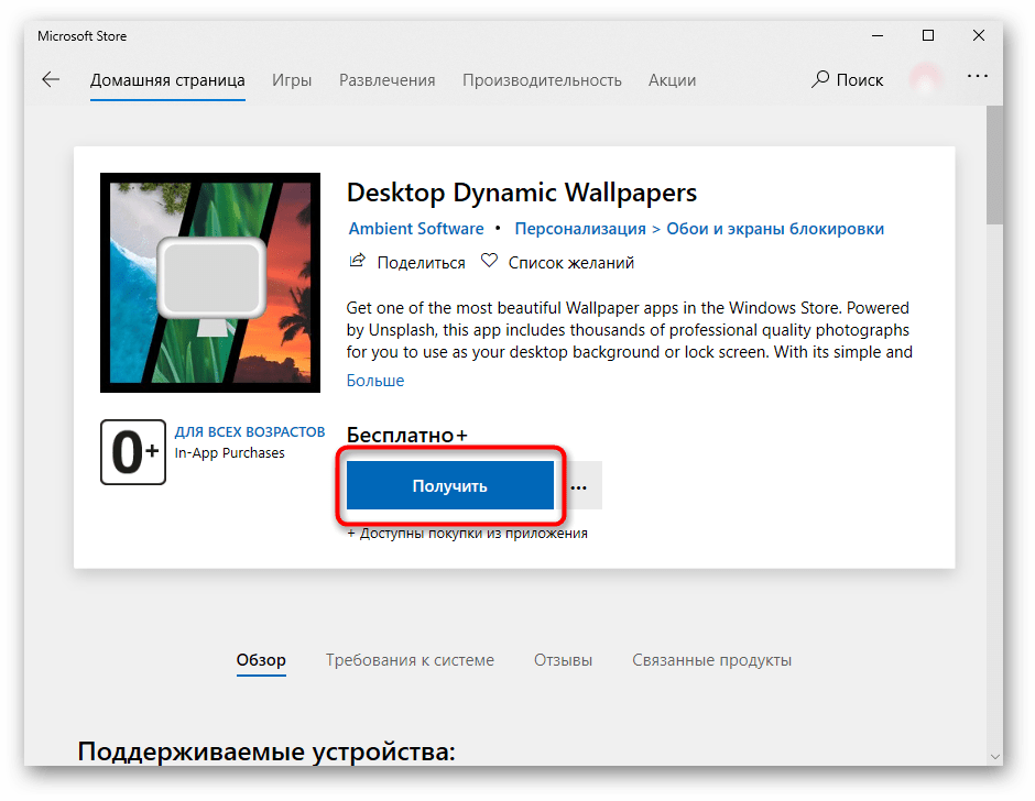 Установка приложения Desktop Dynamic Wallpapers через Microsoft Store