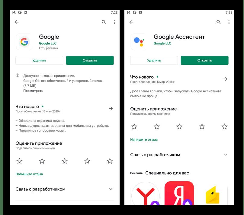 Установка приложения Google и Google Ассистента на телефон