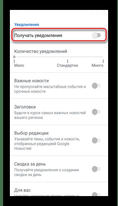 Уведомления отключены для полного отключения уведомлений из мобильной версии Гугл Новостей в Андроид