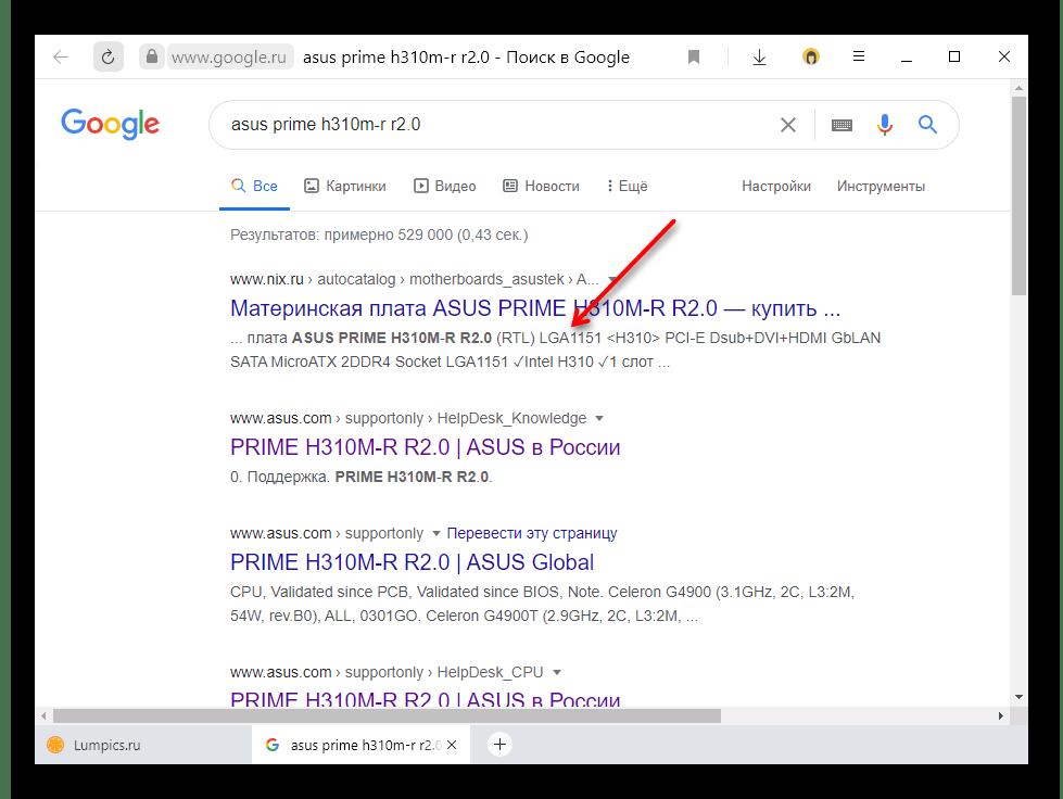 Вариант получения информации о сокете материнской платы через поисковую систему