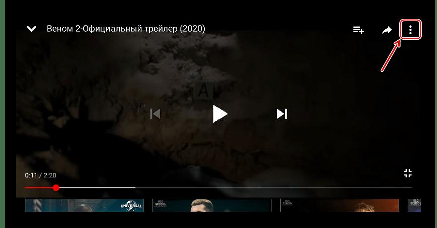 Вход в настройки плеера Youtube