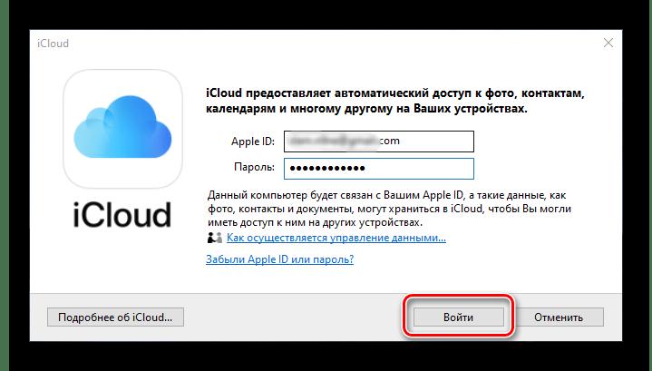 Вход в учетную запись Apple ID через программу iCloud на ПК