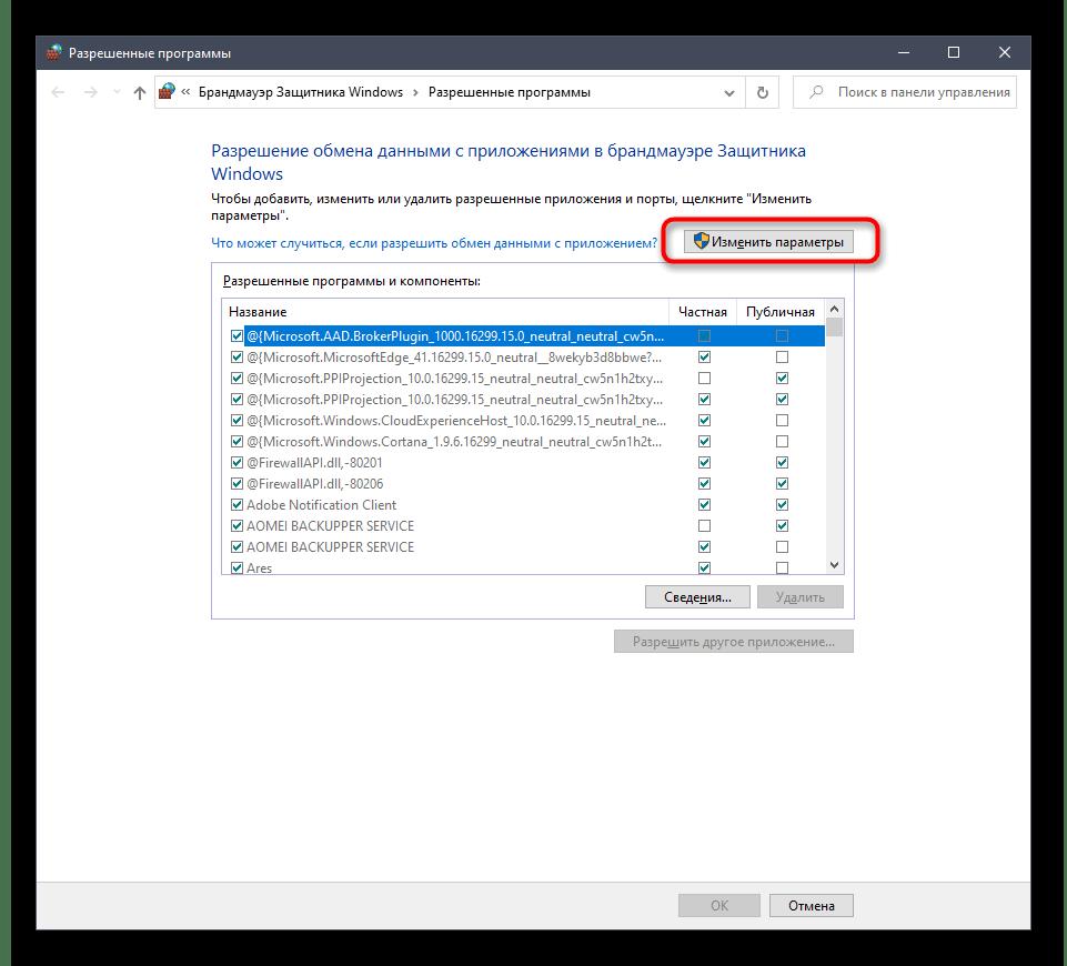 Включение параметров брандмауэра для исправления неполадки 0xc0000906 в Windows 10
