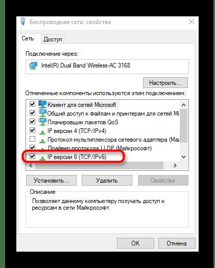 Включение протокола для сетевого адаптера при решении проблемы IPv6 без доступа к сети в Windows 10