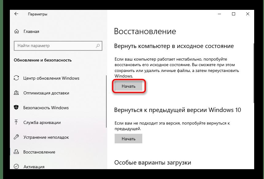 Восстановление ОС к исходному состоянию для решения проблемы 0xc0000185 в Windows 10