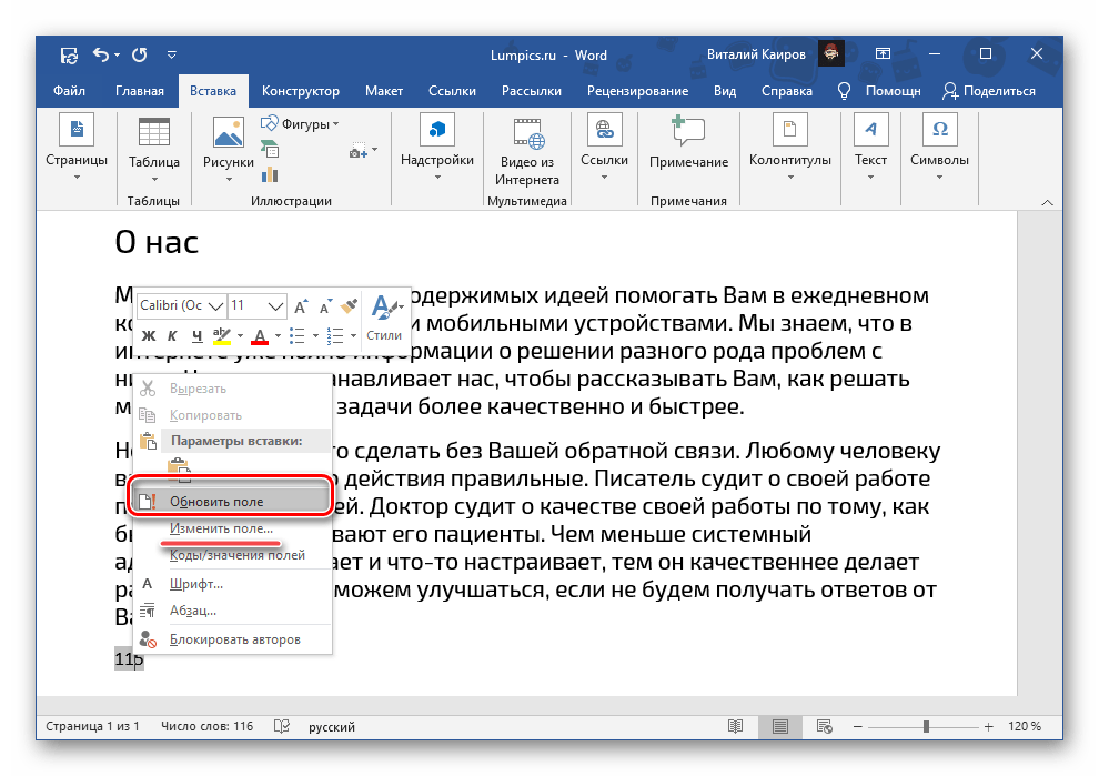 Возможность обновить и изменить поле с количеством слов в документе Microsoft Word
